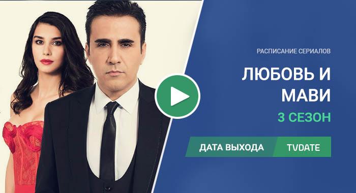 Видео про 3 сезон сериала Любовь и Мави