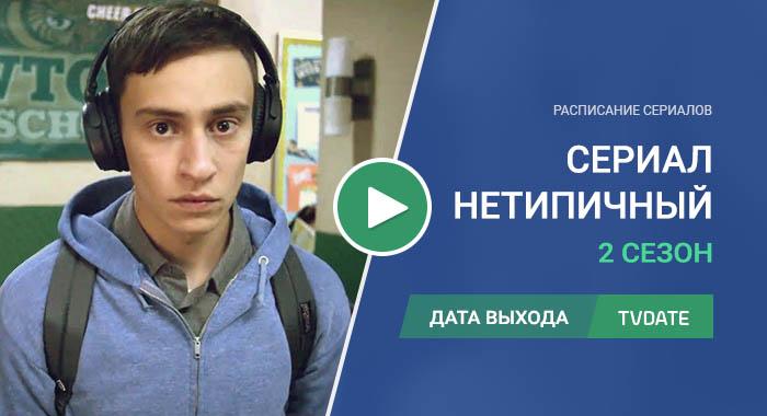 Видео про 2 сезон сериала Нетипичный