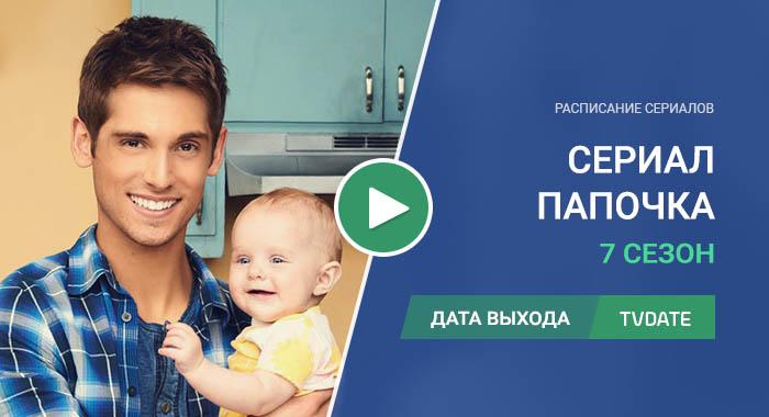 Видео про 7 сезон сериала Папочка