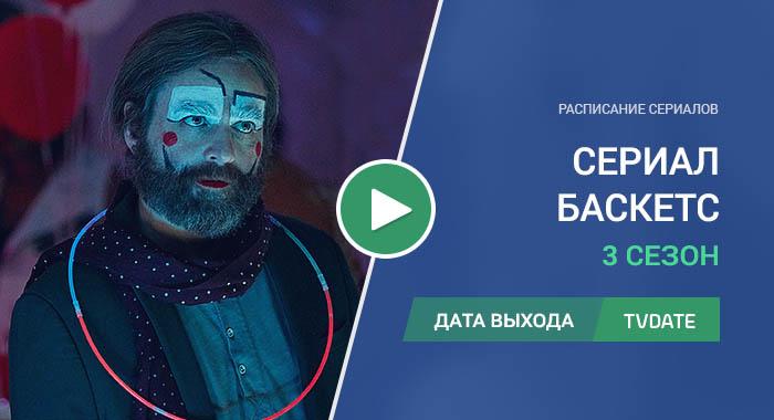 Видео про 3 сезон сериала Баскетс
