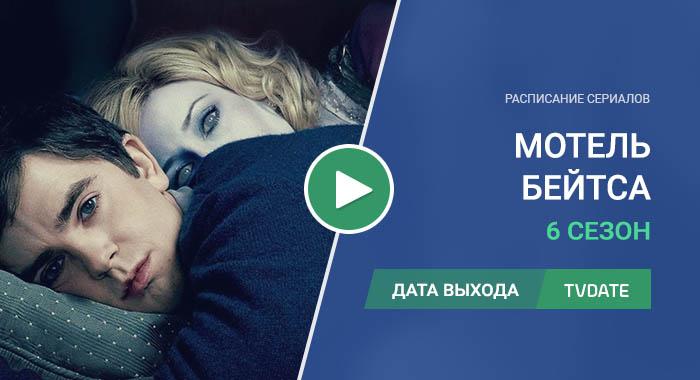 Видео про 6 сезон сериала Мотель Бейтса