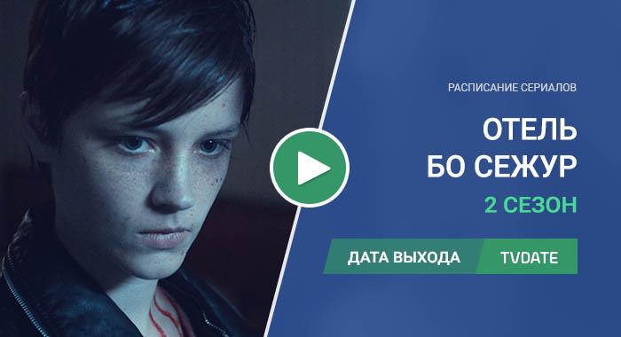 Видео про 2 сезон сериала Отель Бо Сежур