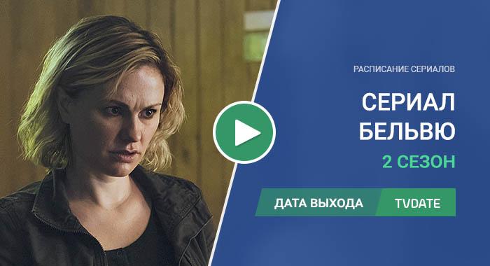 Видео про 2 сезон сериала Бельвю