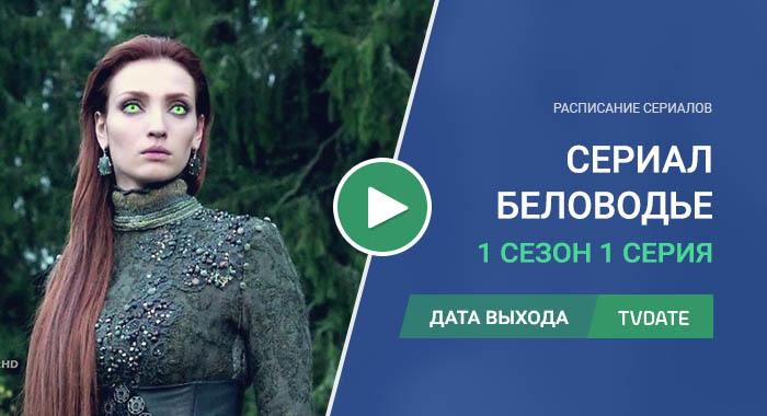 Беловодье. Тайна затерянной страны 1 сезон 1 серия