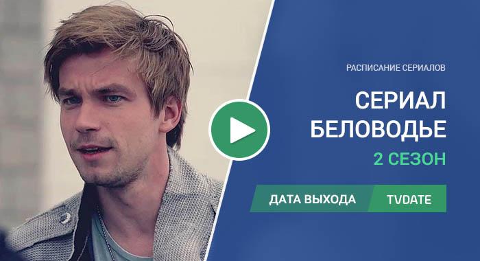 Видео про 2 сезон сериала Беловодье. Тайна затерянной страны