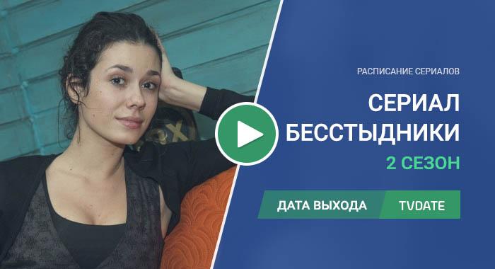 Видео про 2 сезон сериала Бесстыдники