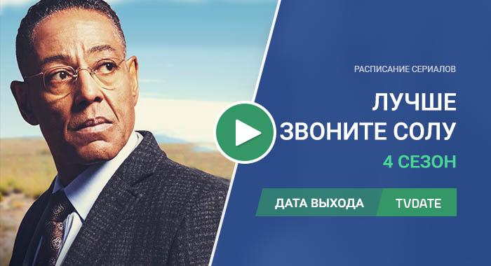 Видео про 4 сезон сериала Лучше звоните Солу