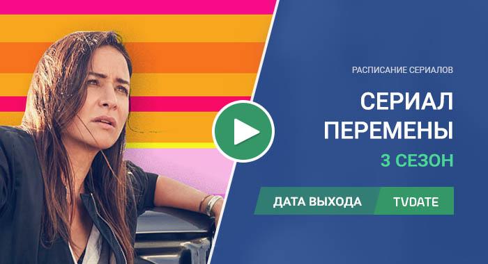 Видео про 3 сезон сериала Перемены