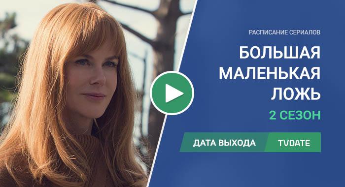 Видео про 2 сезон сериала Большая маленькая ложь