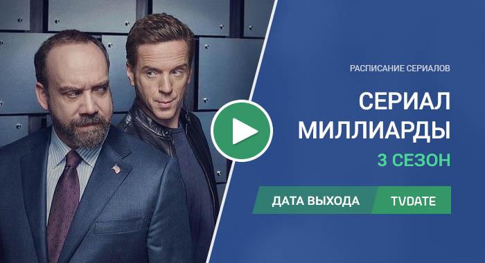 Видео про 3 сезон сериала Миллиарды