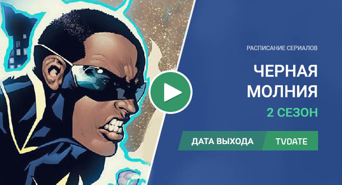 Видео про 2 сезон сериала Черная молния