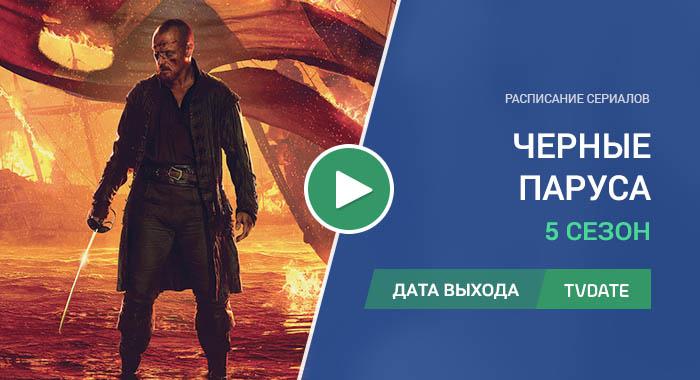 Видео про 5 сезон сериала Черные паруса