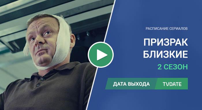 Видео про 2 сезон сериала Близкие