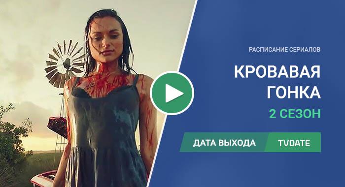 Видео про 2 сезон сериала Кровавая гонка