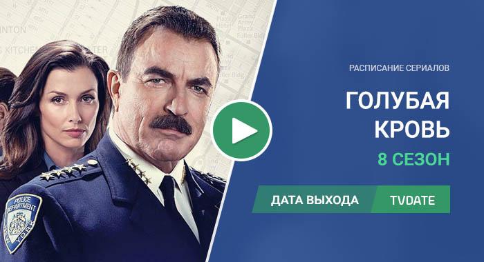 Видео про 8 сезон сериала Голубая кровь