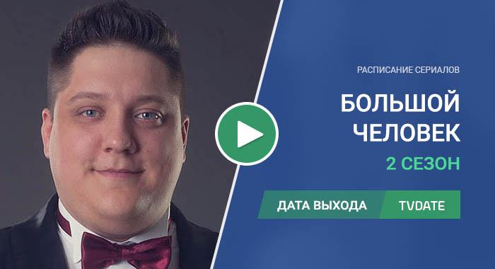 Видео про 2 сезон сериала Большой человек