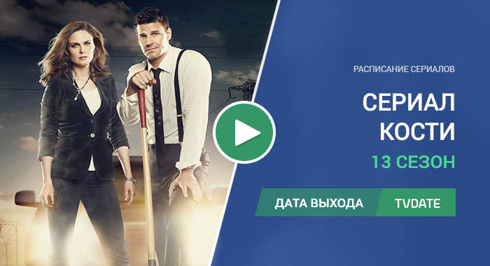 Видео про 13 сезон сериала Кости