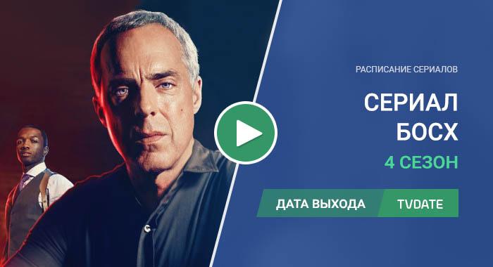Видео про 4 сезон сериала Босх