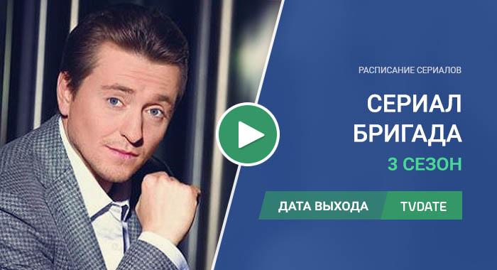 Видео про 3 сезон сериала Бригада