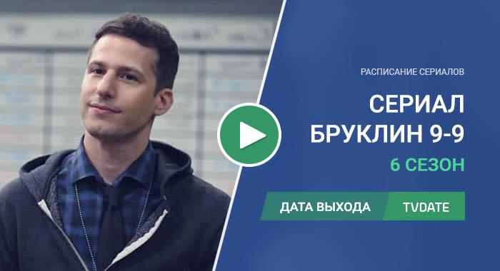 Видео про 6 сезон сериала Бруклин 9-9