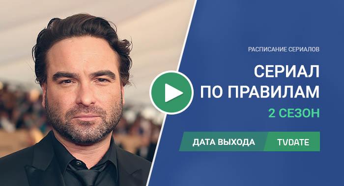 Видео про 2 сезон сериала По правилам