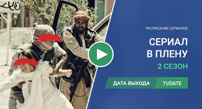 Видео про 2 сезон сериала В плену