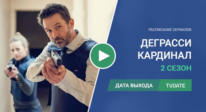 Видео про 3 сезон сериала Кардинал