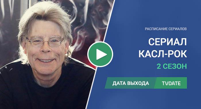 Видео про 2 сезон сериала Касл-Рок