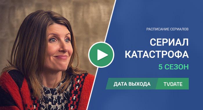 Видео про 4 сезон сериала Катастрофа