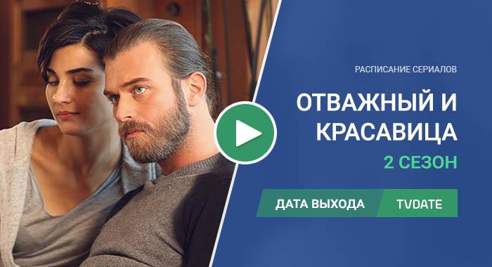 Видео про 2 сезон сериала Отважный и Красавица