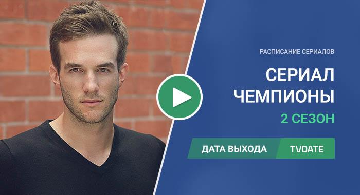 Видео про 2 сезон сериала Чемпионы