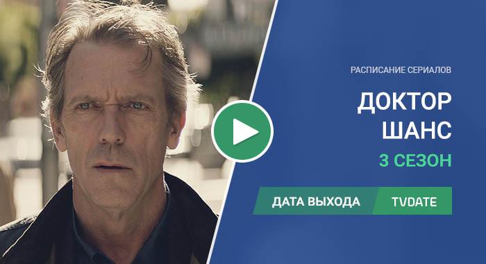 Видео про 3 сезон сериала Доктор Шанс