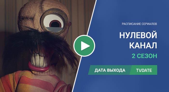 Видео про 2 сезон сериала Нулевой канал