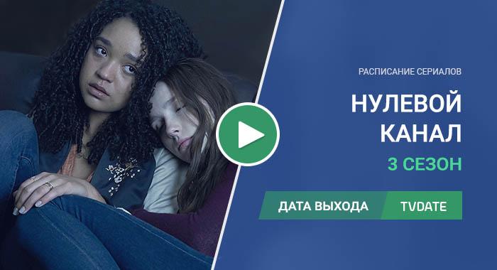 Видео про 3 сезон сериала Нулевой канал