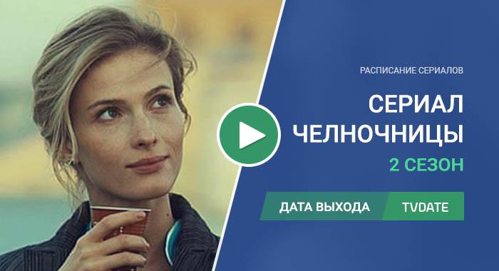 Видео про 2 сезон сериала Челночницы