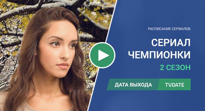 Видео про 2 сезон сериала Чемпионки