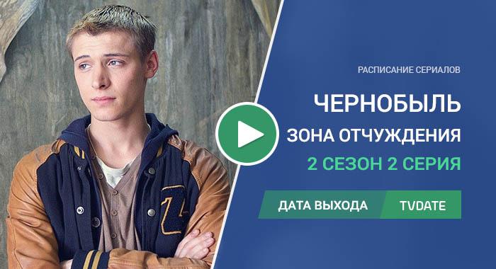 Чернобыль: Зона отчуждения 2 сезон 2 серия