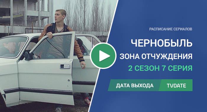 Чернобыль: Зона отчуждения 2 сезон 7 серия