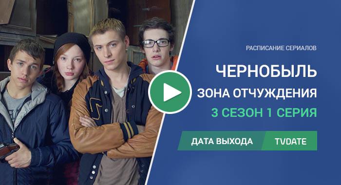 Чернобыль: Зона отчуждения 3 сезон 1 серия