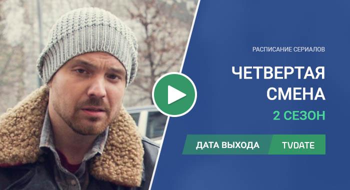 Видео про 2 сезон сериала Четвертая смена