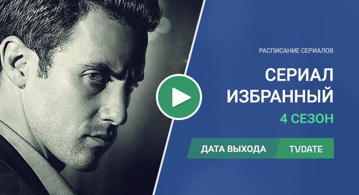 Видео про 4 сезон сериала Избранный