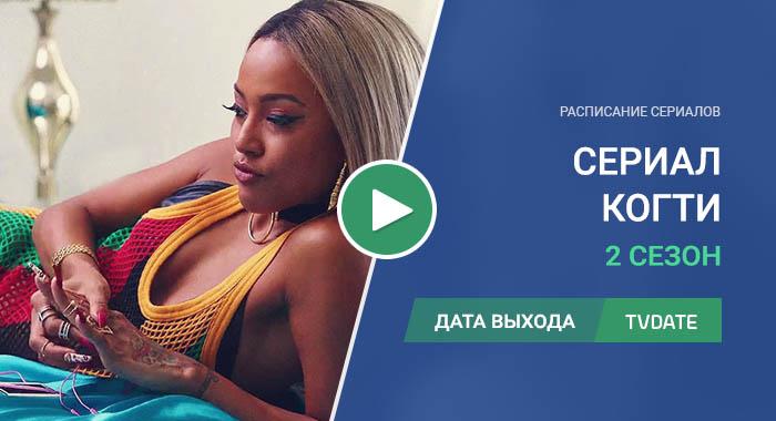 Видео про 2 сезон сериала Когти