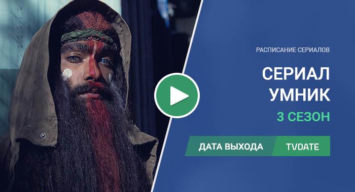 Видео про 3 сезон сериала Умник