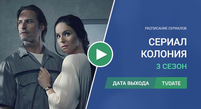 Видео про 3 сезон сериала Колония