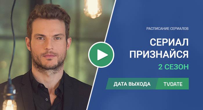 Видео про 2 сезон сериала Признайся