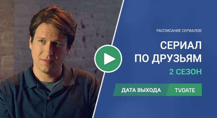 Видео про 2 сезон сериала По друзьям