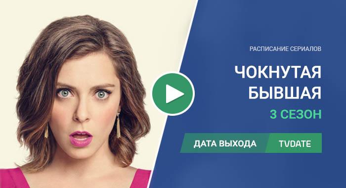 Видео про 3 сезон сериала Чокнутая бывшая