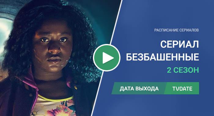 Видео про 2 сезон сериала Безбашенные