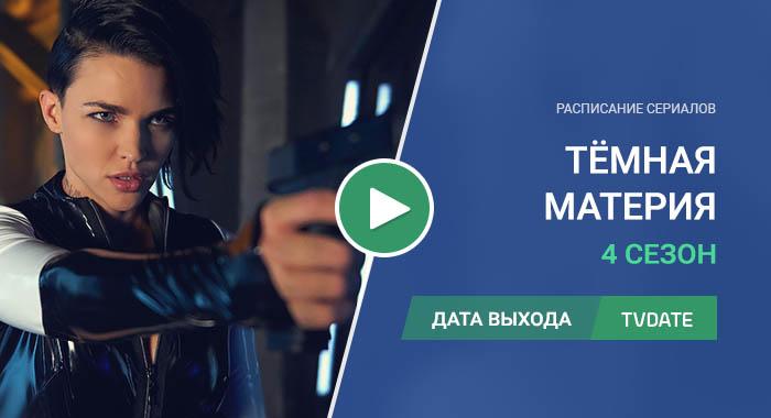 Видео про 4 сезон сериала Тёмная материя