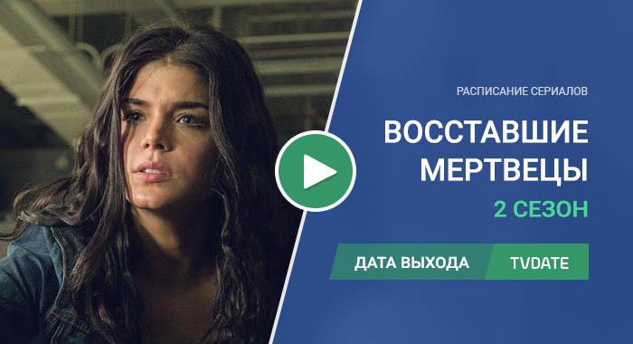Видео про 2 сезон сериала Восставшие мертвецы